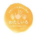 手形アート&親子ヨガわたしいろのロゴ