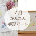 手形アート7月お知らせ