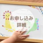 手形アートお申し込み 詳細